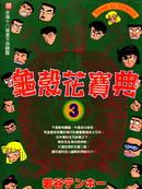 龟壳花宝典 第3卷
