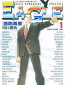 Eagle 第3卷
