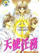 天使任务 第1卷