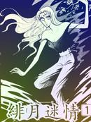 绯月迷情 第2卷
