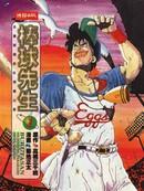 棒球先生漫画