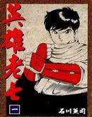 英雄老七漫画