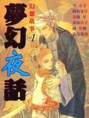 梦幻夜话 第1卷