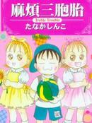 麻烦三胞胎 第1卷