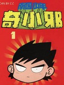 南国少年奇小邪 第7卷
