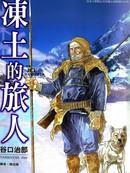 冻土的旅人 第1卷