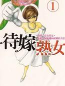 待嫁熟女 第1卷