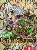 Cloth_Weaver漫画
