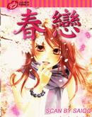 春恋 第1卷