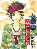 青春Walker 第1卷