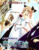 皇帝的花嫁漫画