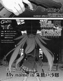 Little_Busters-EX四格漫画