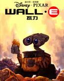 Wall-E 第1话