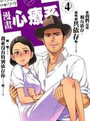 漫画心疗系 第1卷