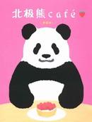 北极熊cafe 外传:第2话