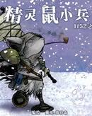 精灵鼠小兵 1152之冬 第2卷