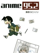 anime95.2 第1卷