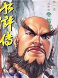 水浒传漫画