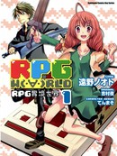 RPG WORLD 第11话