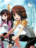 南镰仓高校女子自行车社漫画