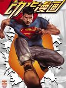 超人动作漫画 外传:第1话